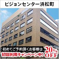 ビジョンセンター浜松町