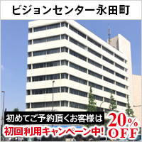 ビジョンセンター永田町