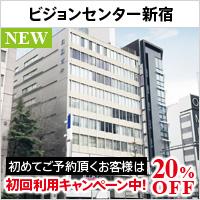 ビジョンセンター新宿