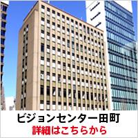 ビジョンセンター田町