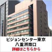 ビジョンセンター東京八重洲南口