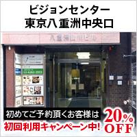 ビジョンセンター東京八重洲中央口