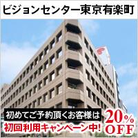 ビジョンセンター東京有楽町