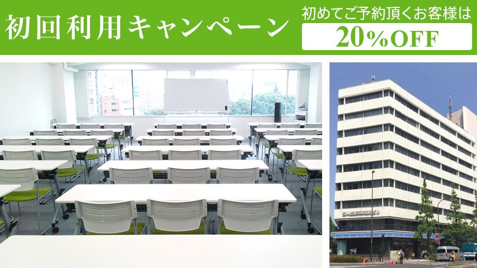 永田町駅の貸し会議室、レンタルスペース イベントホール|ビジョン ...